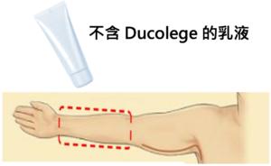 不含Ducolege 的乳液