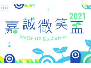 Ducolege創甡生技榮獲 2021【Taiwan Top 10】臺灣微笑化粧品殊榮!